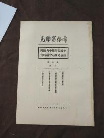 布尔塞维克第六期,民国旧书,民国期刊,新青年,共产党旧刊,博物馆资料