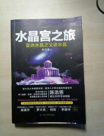 水晶宫之旅:亚洲水晶之父讲水晶(新修版)作者签名本