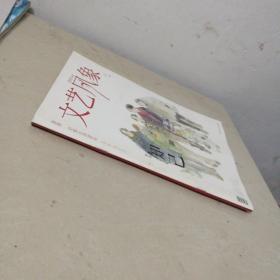 最小说.2012年第12期.文艺风象