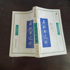 古代文史名著选译丛书 后汉书选译