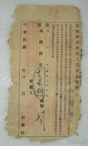 益阳县政府征工代役金收证(修沅益公路) 民国  曹星桥