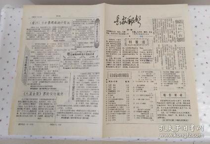 长安邮声(第一期)创刊号(八十年代报纸创刊号)