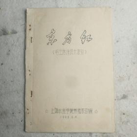 上海水产学院养殖系67级《东方红~毛主席诗词大联唱》1968年油印本