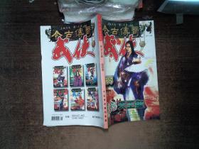 今古传奇武侠版(总43-44期)合订本
