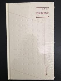 书海扬舲录(全新未开封)