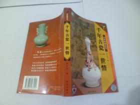 古玩集藏丛书——千年古瓷鉴赏