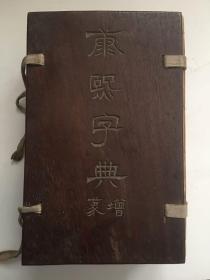 清光绪鸿宝斋石印《康熙字典》(原夹板六册全)