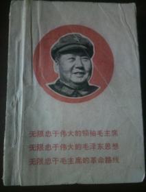 无限忠于伟大的领袖毛主席,无限忠于伟大的毛泽东思想,无限忠于毛主席的革命路线,