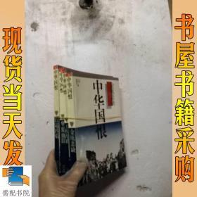 中华国恨   日寇凶焰  华夏血泪  主权沦丧  金瓯悲缺  共4本合售