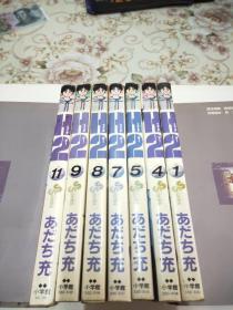 日本原版32开漫画日文原文日语-- 安达充 H2(7本合售)