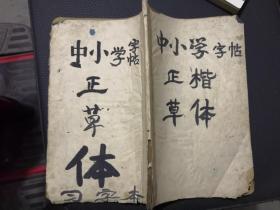 初等小学堂习字帖(自制封皮,出版时间不详)应该是民国书