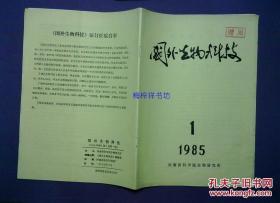 国外生物科技 1985 1 总第一期 创刊号