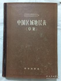 中国区域地层表 (草案)