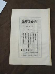 布尔塞维克第一期,民国旧书,民国期刊,新青年,共产党旧刊,博物馆资料