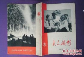 大众摄影 1958 11
