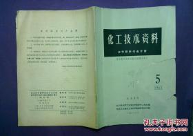 化工技术资料 化学肥料专业分册 1964 5 国外期刊化肥文献文摘简介部分