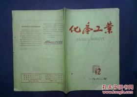 化学工业 1962 12