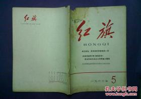 红旗 1966 5