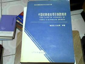 中国优势竞技项目制胜规律(带作者签名本)