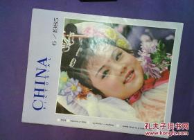 英文版 CHINA PICTURIAL 人民画报 1985 6