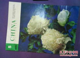 英文版 CHINA PICTURIAL 人民画报 1982 5