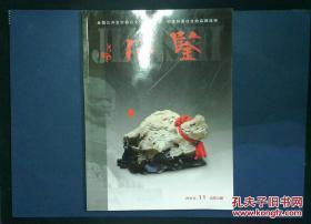鉴石 2010.11 总第50期