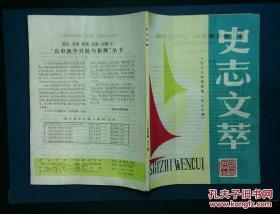 史志文萃1988年第4期