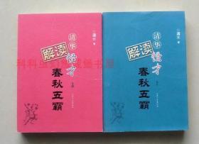 正版现货 清华怪才解读春秋五霸上下2册套装 潇水 天津人民出版社