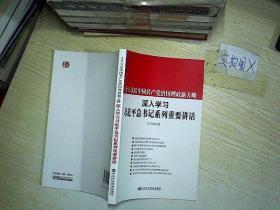 十八大后中国共产党治国理政新方略:深入学习习近平总书记系列重要讲话  ,。