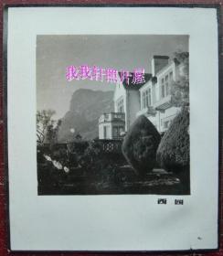 老照片:昆明——西园 。【桐阴委羽系列】