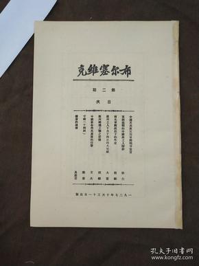 布尔塞维克第二期,民国旧书,民国期刊,新青年,共产党旧刊,博物馆资料