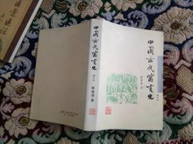 中国古代寓言史 (增订本 精装)
