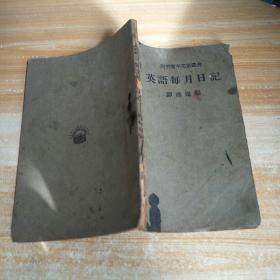 开明青年英语丛书英语每月日记
