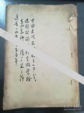 辽宁大学教授李季若手稿《太平天国革命运动》完整38页(中科院历史三所稿纸)