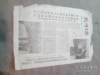 原版生日报:杭州日报(1978年3月16日军事科学院隆重集会庆祝建院二十周年)