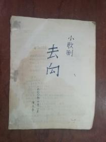 【小歌剧 去向  70年墨迹本