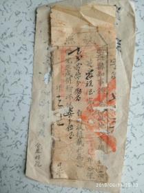 澄海县知事钟,执照,丁已年