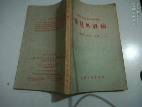 常见外科病  (1966年1版1印)