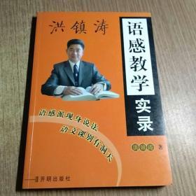 洪镇涛语感教学实录
