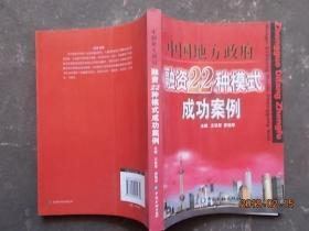 中国地方政府:融资22种模式成功案例
