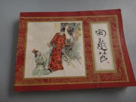 连环画:宝玉受笞(.红楼梦之五)1981年1版1印