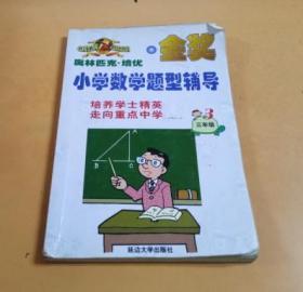 奥林匹克.培优:小学数学题型辅导(三年级)