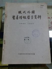 现代外国资产阶级哲学资料(1962年第一辑~第六辑合订本)