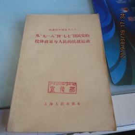 从九一八到七七国民党的投降政策与人民的抗战运动
