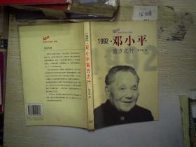 :邓小平南方之行.1992..、...