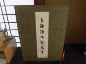 上海博物馆藏画 大开本精装画册 1965年三次印刷 上海人民美术出版社 包邮