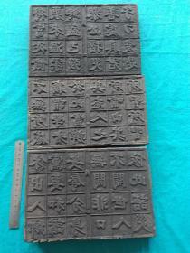 珍稀的印书木雕板【唐太宗的人生箴言】(3块)