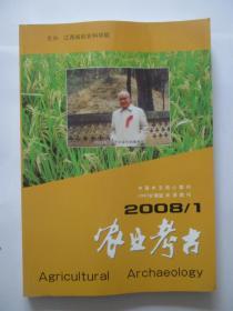 农业考古  2008年第1期