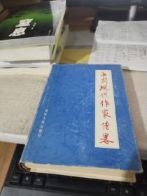 中国现代作家传略