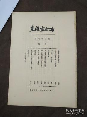 布尔塞维克第九期,民国旧书,民国期刊,新青年,共产党旧刊,博物馆资料